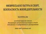 Научный сборник ИФК и дзюдо
